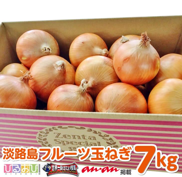 【ふるさと納税】【7kg】淡路島フルーツ玉ねぎ