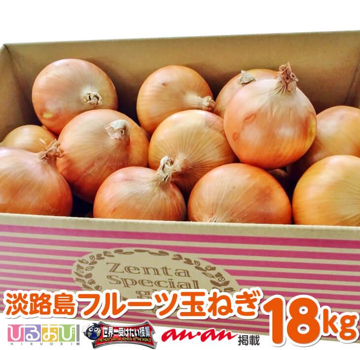 【ふるさと納税】【18kg】淡路島フルーツ玉ねぎ
