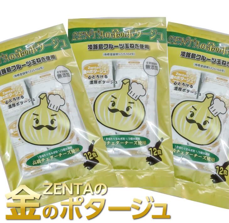 【ふるさと納税】ZENTAの金のポタージュ12食入×3袋