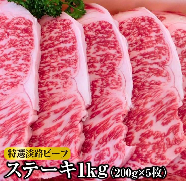 【ふるさと納税】特選淡路ビーフステーキ1kg(200g×5枚)