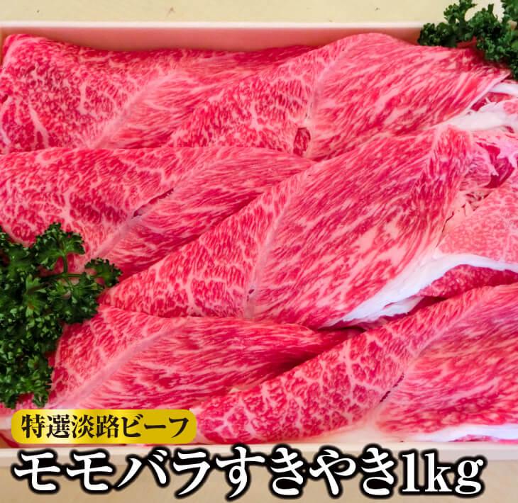 【ふるさと納税】特選淡路ビーフモモバラすきやき1kg