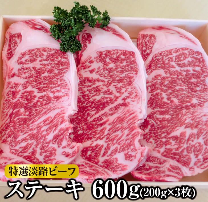 【ふるさと納税】特選淡路ビーフステーキ600g(200g×3枚)