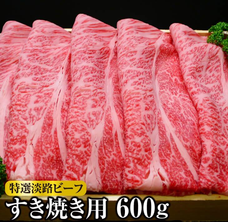 【ふるさと納税】淡路ビーフすき焼き用600g
