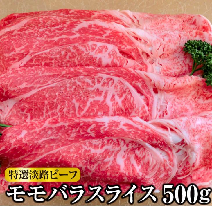 【ふるさと納税】淡路ビーフモモバラスライス500g