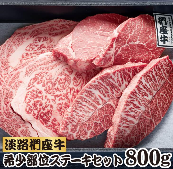 【ふるさと納税】淡路椚座牛希少部位ステーキセット800g