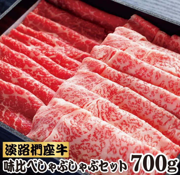 【ふるさと納税】淡路椚座牛味比べしゃぶしゃぶセット700g