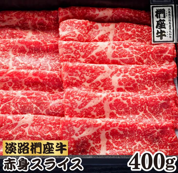 【ふるさと納税】淡路椚座牛赤身スライス400g