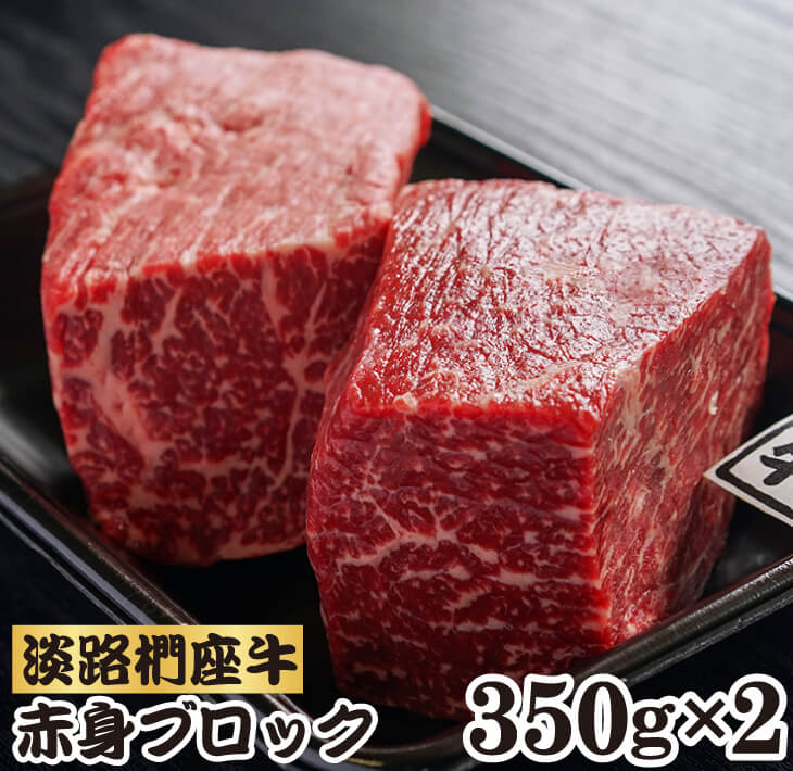 【ふるさと納税】淡路椚座牛 赤身ブロック 350g×2