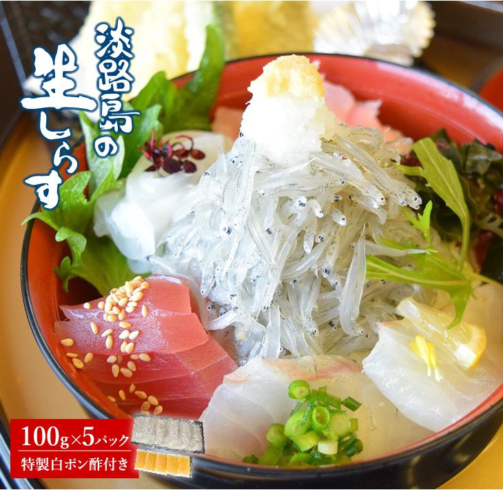 【ふるさと納税】淡路島の生しらす(5食パック)
