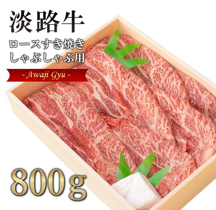 【ふるさと納税】淡路牛ロースすき焼き・しゃぶしゃぶ用 800g