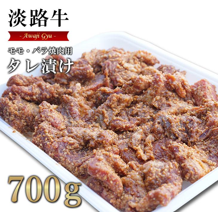 【ふるさと納税】淡路牛モモ・バラ焼肉用 タレ漬け 700g