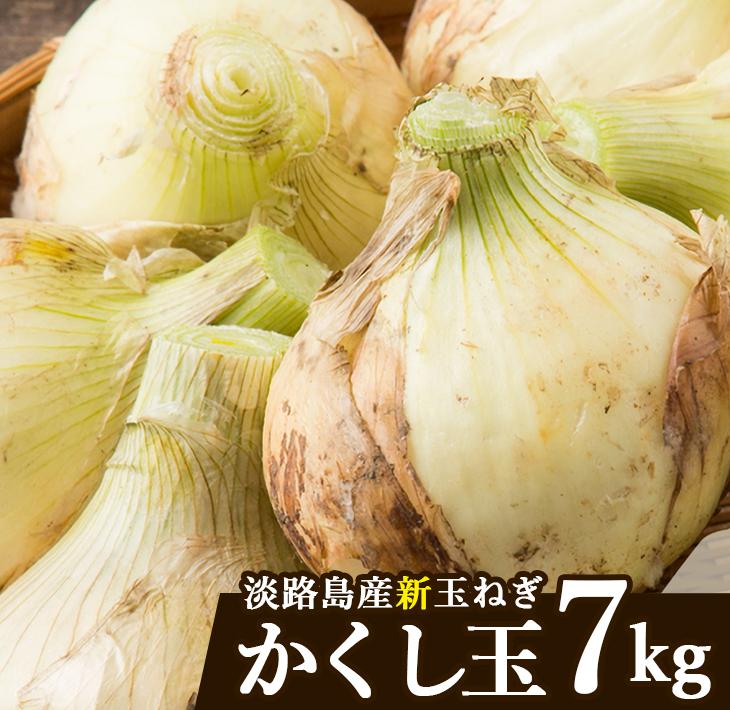 【ふるさと納税】【新たまねぎ】今井ファームの淡路島たまねぎ「かくし玉」7kg