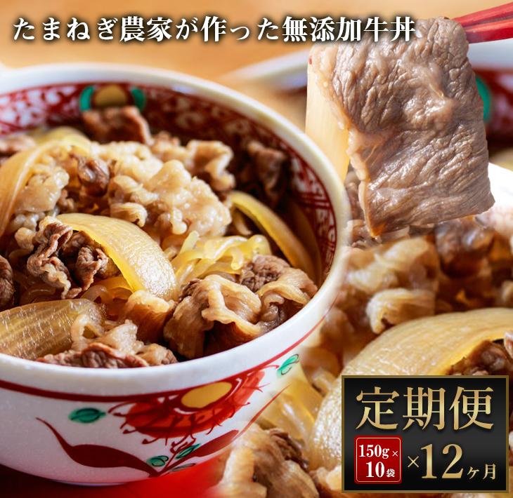 【ふるさと納税】【定期便12ヶ月】淡路島たまねぎ牛丼 10食×12ヶ月【無添加牛丼】