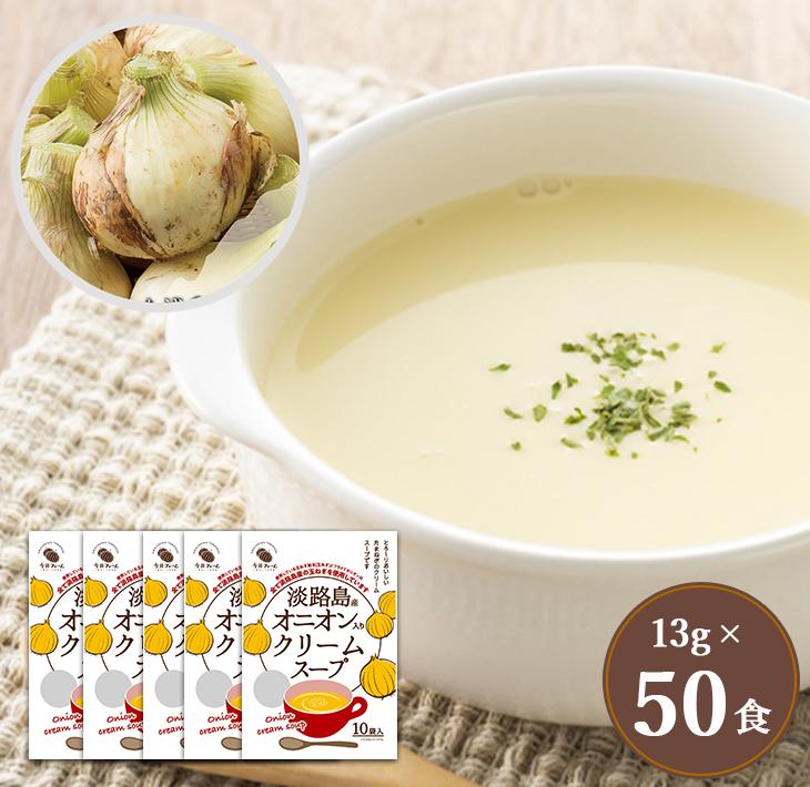 【ふるさと納税】淡路島オニオンクリ-ムス-プ50食