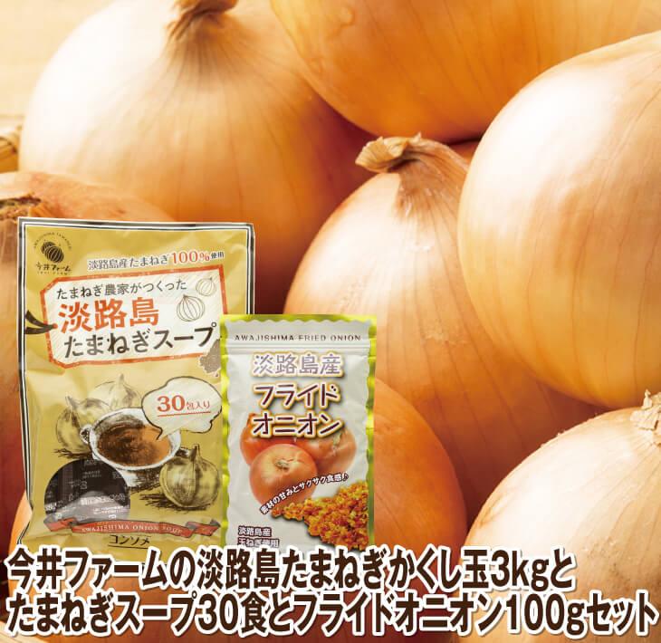 【ふるさと納税】今井ファームの淡路島たまねぎ「かくし玉」3kgとたまねぎスープ30食とフライドオニオン100gセット