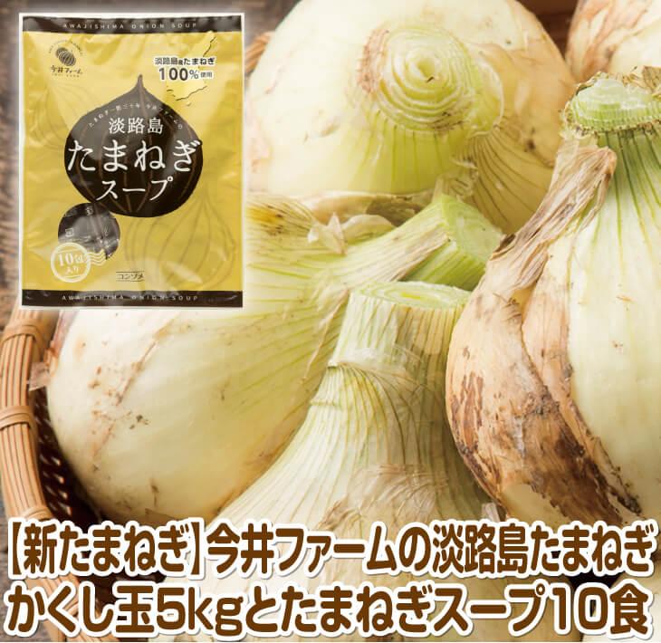【ふるさと納税】【新たまねぎ】今井ファームの淡路島たまねぎ「かくし玉」5kgとたまねぎスープ10食