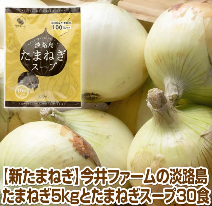 【ふるさと納税】【新たまねぎ】今井ファームの淡路島たまねぎ5kgとたまねぎスープ30食