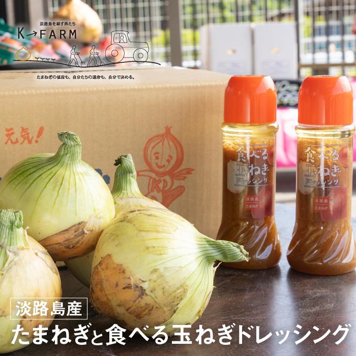 【ふるさと納税】【新たまねぎ】淡路島たまねぎと食べる玉ねぎドレッシングセット