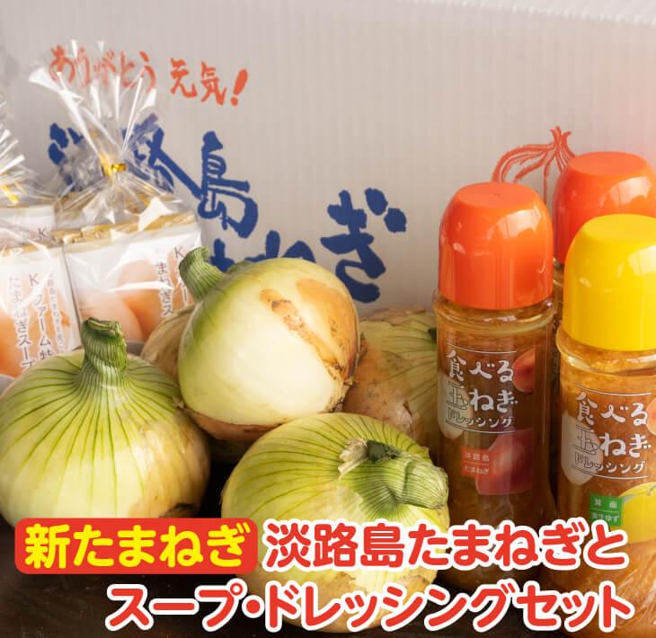 【ふるさと納税】【新たまねぎ】淡路島たまねぎとスープ・ドレッシングセット