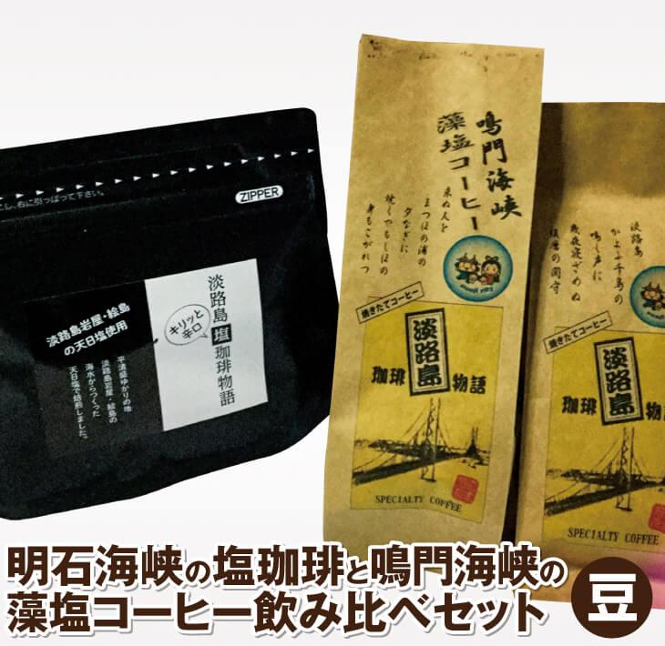 【ふるさと納税】明石海峡の塩珈琲と鳴門海峡の藻塩コーヒー飲み比べセット【豆】
