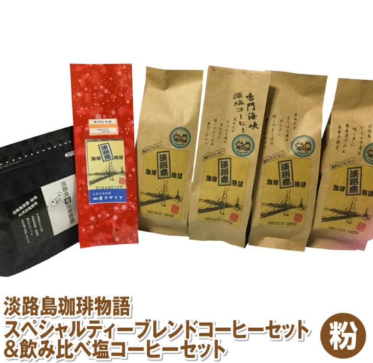 【ふるさと納税】淡路島珈琲物語スペシャルティーブレンドコーヒーセット&飲み比べ塩コーヒーセット【粉】