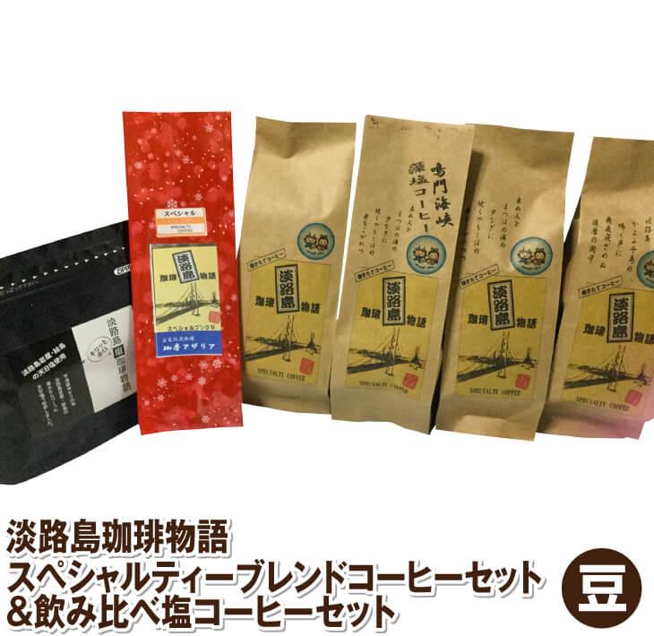 【ふるさと納税】淡路島珈琲物語スペシャルティーブレンドコーヒーセット&飲み比べ塩コーヒーセット【豆】