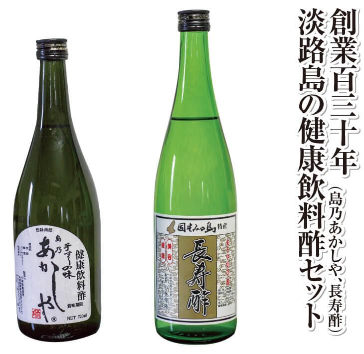 【ふるさと納税】創業130年淡路島の健康飲料酢(島乃あかしや、長寿酢)セット