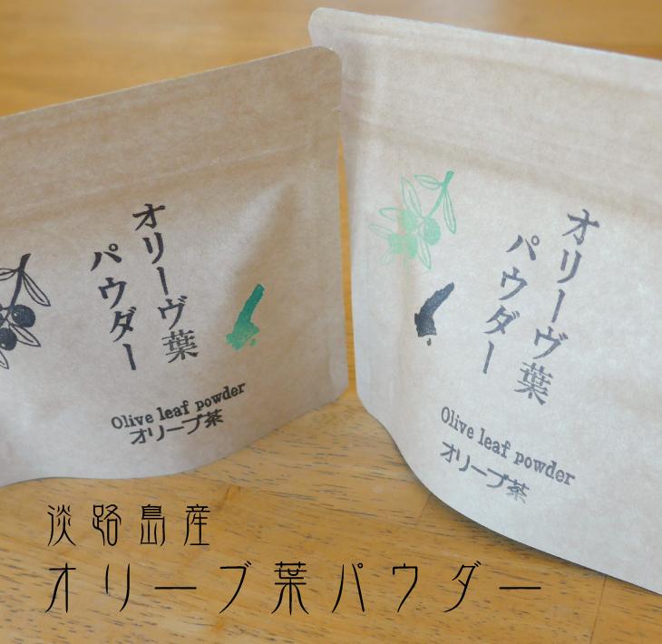 【ふるさと納税】淡路島産オリーヴ葉パウダー2袋セット