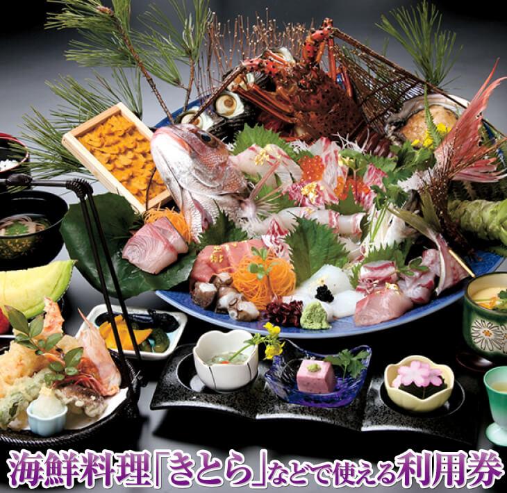 【ふるさと納税】海鮮料理きとら等利用券