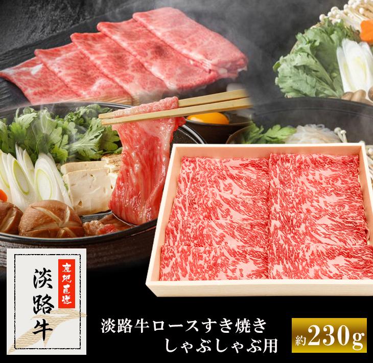 【ふるさと納税】淡路牛ロースすき焼き、しゃぶしゃぶ用 約230g