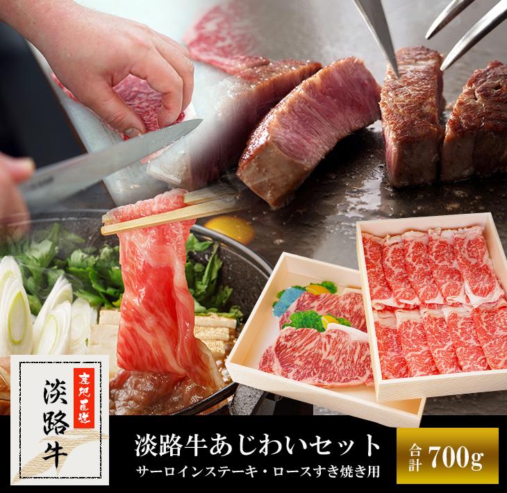 【ふるさと納税】淡路牛あじわいセット(サーロインステーキ・ロースすき焼き用)合計 約700g