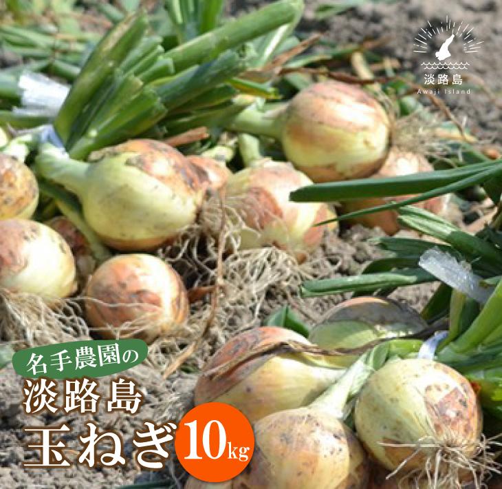 【ふるさと納税】名手農園の淡路島特産玉ねぎ10kg