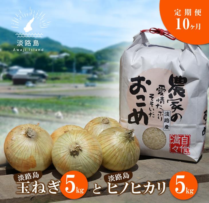 【ふるさと納税】【定期便】名手農園の淡路島特産玉ねぎ(5kg)とお米(5kg)の10ヶ月コース