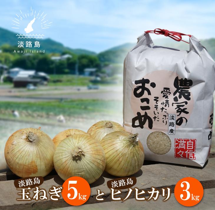 【ふるさと納税】名手農園の淡路島特産玉ねぎとお米