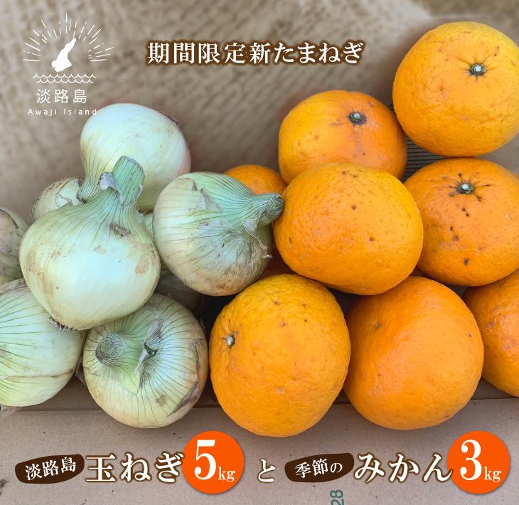 【ふるさと納税】【新たまねぎ】名手農園の淡路島特産季節の農園セット