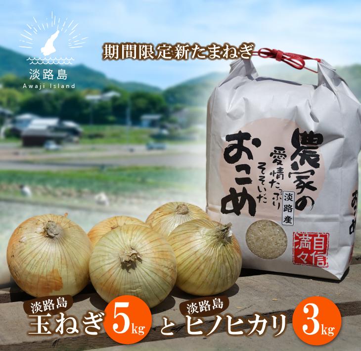 【ふるさと納税】【新たまねぎ】名手農園の淡路島特産玉ねぎとお米