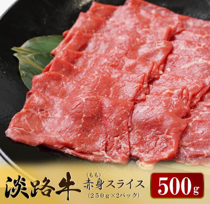 【ふるさと納税】淡路牛 赤身(もも)スライス 500g(250g×2パック)