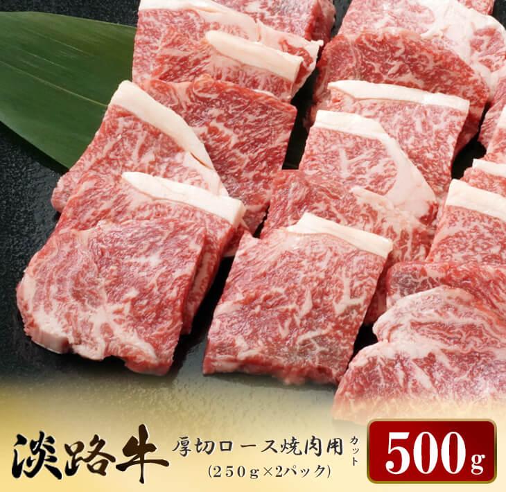 【ふるさと納税】淡路牛 厚切ロース焼肉用カット 500g(250g×2パック)
