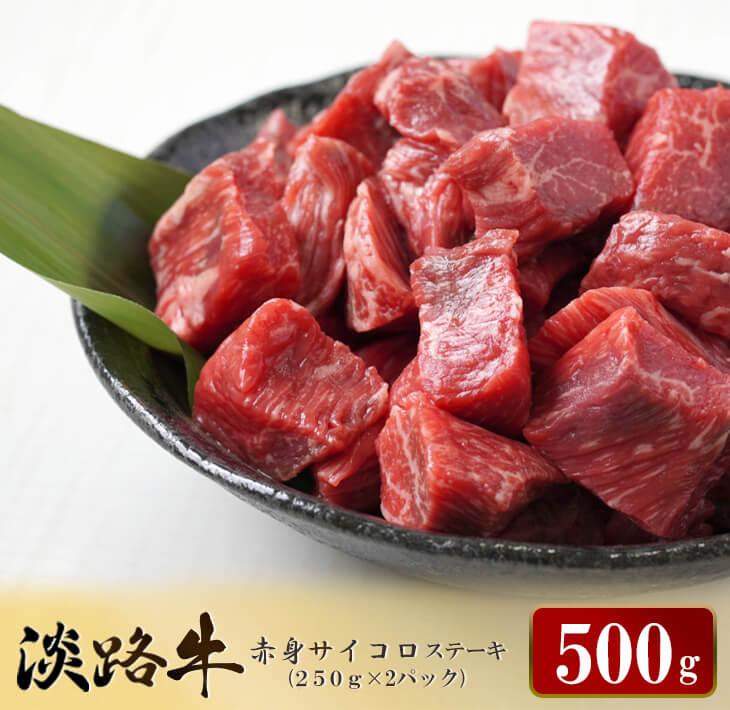 【ふるさと納税】淡路牛 赤身サイコロステーキ 500g(250g×2パック)
