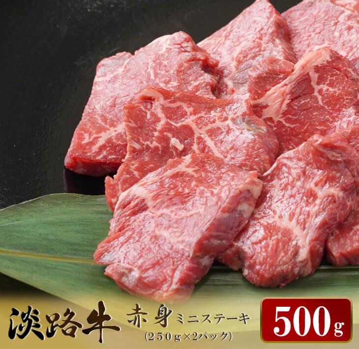【ふるさと納税】淡路牛 赤身ミニステーキ 計500g(250g×2パック)