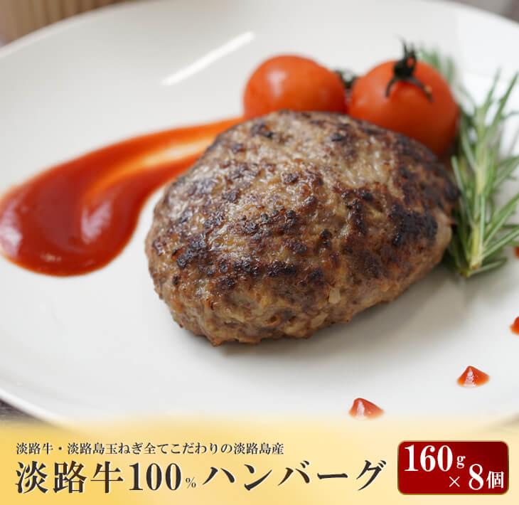 【ふるさと納税】淡路牛100%ハンバーグ 160g×8個