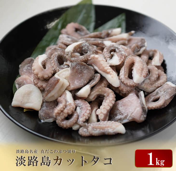 【ふるさと納税】淡路島カットタコ 1kg
