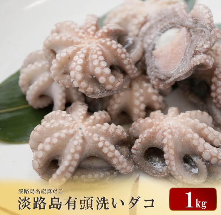 【ふるさと納税】淡路島 有頭洗いダコ (小) 1kg