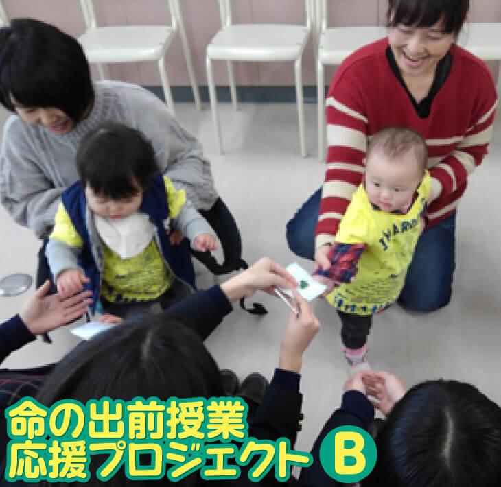【ふるさと納税】命の出前授業応援プロジェクト【B】