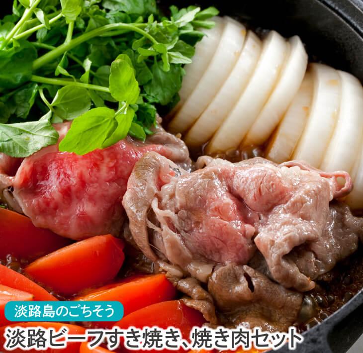 【ふるさと納税】<淡路島のごちそう>淡路ビーフすき焼き、焼き肉セット