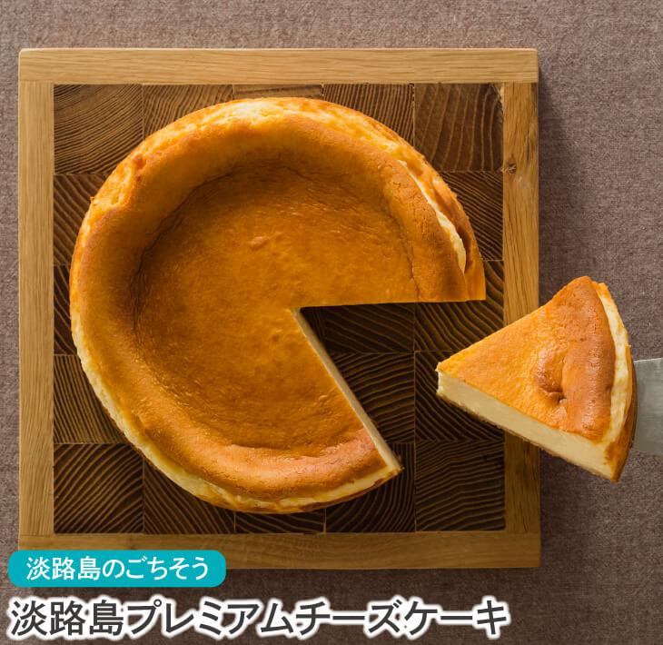 【ふるさと納税】<淡路島のごちそう>淡路島プレミアムチーズケーキ