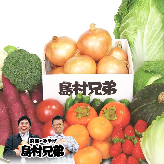 【ふるさと納税】農家さんと選んだ畑の恵みセット