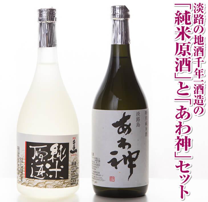 【ふるさと納税】淡路の地酒千年一酒造の「純米原酒」と「あわ神」セット