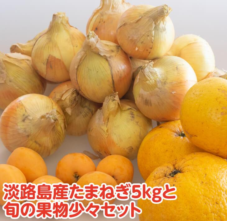 【ふるさと納税】淡路島産たまねぎ5kgと旬の果物少々セット
