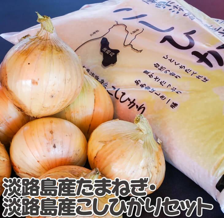 【ふるさと納税】淡路島産たまねぎ・淡路島産こしひかりセット